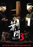Yip Man chinchyun - South Korean Movie Poster (xs thumbnail)