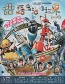 Robots - Hong Kong Movie Poster (xs thumbnail)