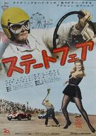 State Fair - Japanese Movie Poster (xs thumbnail)