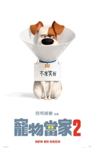 The Secret Life of Pets 2 - Taiwanese Movie Poster (xs thumbnail)