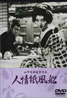 Ninjo kami fusen - Japanese DVD cover (xs thumbnail)