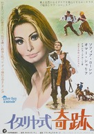 C'era una volta... - Japanese Movie Poster (xs thumbnail)