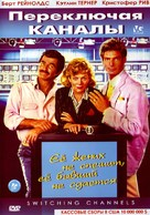 Switching Channels - Russian DVD cover (xs thumbnail)