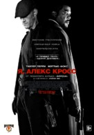 Alex Cross - Russian Movie Poster (xs thumbnail)