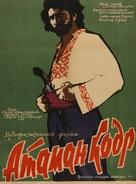 Ataman Kodr - Russian Movie Poster (xs thumbnail)