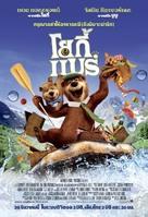 Yogi Bear - Thai Movie Poster (xs thumbnail)