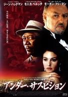 Under Suspicion - Japanese Movie Poster (xs thumbnail)
