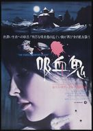 Dance of the Vampires - Japanese Movie Poster (xs thumbnail)