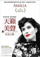 Amália - Taiwanese Movie Poster (xs thumbnail)