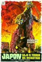 Gojira - Spanish Movie Poster (xs thumbnail)