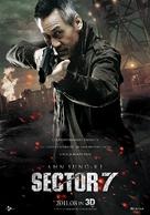 7 gwanggu - Movie Poster (xs thumbnail)