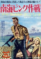 South Sea Woman - Japanese Movie Poster (xs thumbnail)