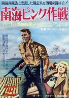 South Sea Woman - Japanese Movie Poster (xs thumbnail)