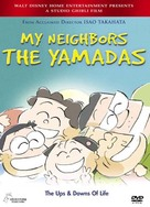 Houhokekyo tonari no Yamada-kun - DVD movie cover (xs thumbnail)