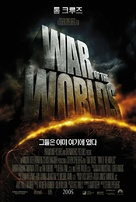 War of the Worlds - South Korean Movie Poster (xs thumbnail)