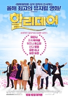 Walking on Sunshine - South Korean Movie Poster (xs thumbnail)