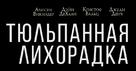 Tulip Fever - Russian Logo (xs thumbnail)