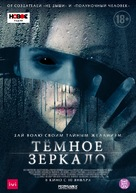 Look Away - Russian Movie Poster (xs thumbnail)