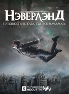 """""""Neverland"""" - Russian Movie Poster (xs thumbnail)"""