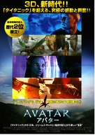 Avatar - Japanese Movie Poster (xs thumbnail)