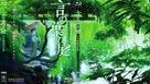 Koto no ha no niwa - Japanese Blu-Ray cover (xs thumbnail)