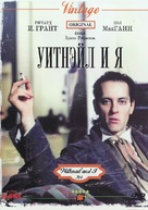Withnail & I - Russian Movie Cover (xs thumbnail)