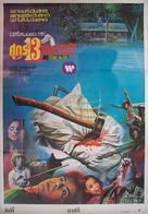 Friday the 13th - Thai Movie Poster (xs thumbnail)