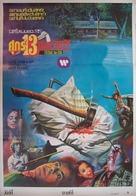 Friday the 13th - Thai Movie Poster (xs thumbnail)