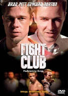 Fight Club - Polish DVD cover (xs thumbnail)