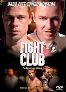 Fight Club - Polish DVD cover (xs thumbnail)