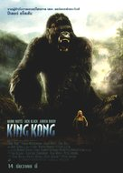 King Kong - Thai poster (xs thumbnail)