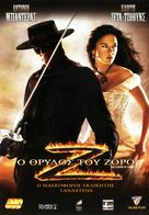 The Legend of Zorro - Greek Movie Cover (xs thumbnail)