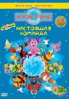 """Luntik i ego druziya"" - Russian DVD movie cover (xs thumbnail)"
