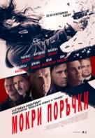 Haywire - Bulgarian Movie Poster (xs thumbnail)