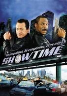 Showtime - Greek poster (xs thumbnail)
