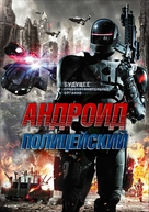 Android Cop - Russian Movie Cover (xs thumbnail)