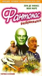 Fantômas se dèchaîne - Russian Movie Cover (xs thumbnail)