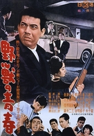 Yaju no seishun - Japanese Movie Poster (xs thumbnail)