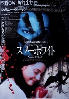 Snow White: A Tale of Terror - Japanese Movie Poster (xs thumbnail)
