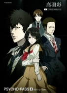 """Psycho-Pass"" - Japanese DVD movie cover (xs thumbnail)"
