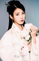 """Bobogyeongsim: Ryeo"" - South Korean Movie Poster (xs thumbnail)"