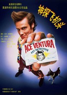 Ace Ventura: Pet Detective - Chinese Movie Poster (xs thumbnail)