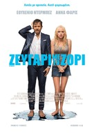 Overboard - Greek Movie Poster (xs thumbnail)