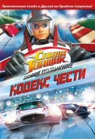 """""""Speed Racer: The Next Generation"""" - Russian DVD movie cover (xs thumbnail)"""