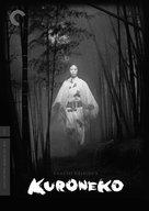 Yabu no naka no kuroneko - DVD cover (xs thumbnail)