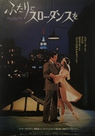 Slow Dancing in the Big City - Japanese Movie Poster (xs thumbnail)