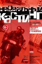 Nerealniy kasting - Russian Movie Poster (xs thumbnail)