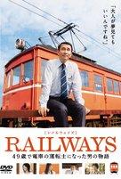Railways - Japanese Movie Cover (xs thumbnail)