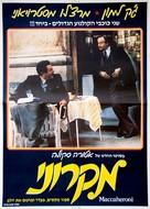 Maccheroni - Israeli Movie Poster (xs thumbnail)