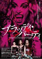 Wir sind die Nacht - Japanese Movie Poster (xs thumbnail)